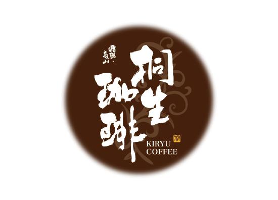 桐生珈琲のロゴ