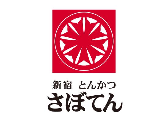とんかつさぼてんのロゴ