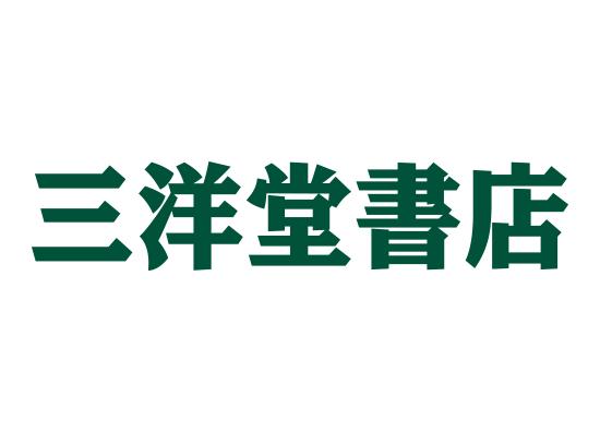 三洋堂書店のロゴ
