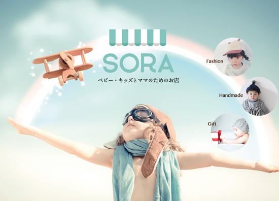 SORAの画像
